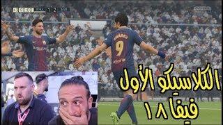 أول كلاسيكو على فيفا١٨!! | The First EVER Classico on Fifa 18#صباحوكورة