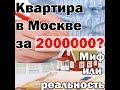 ОБМЕН КВАРТИР: САРАТОВ - МОСКВА I  обмен.рост-риелт.рф