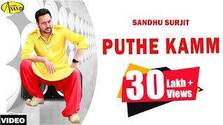 Sandhu Surjit | Puthe Kamm |  Latest Punjabi song 2018 l Anand Music | New Punjabi Song 2018