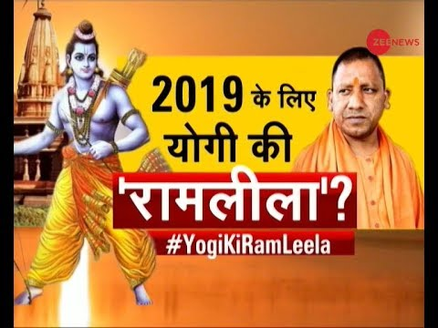 Ram Temple construction after Ramlila Grounds in 10 UP districts? Watch special debate