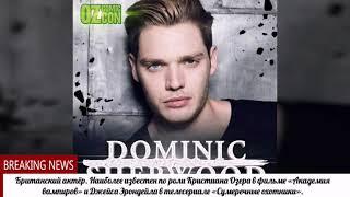 Доминик Шервуд \\ Британский актёр \\ Сумеречные охотники \\ Академия  Вампиров