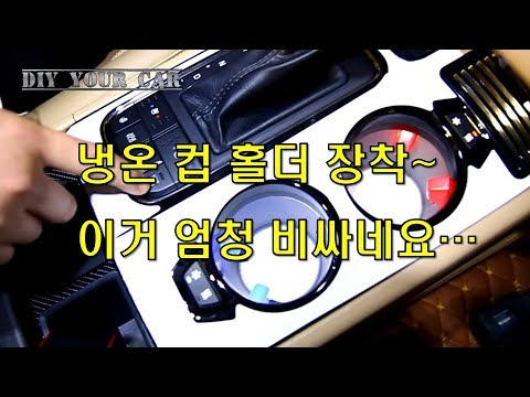 [DIYYOURCAR#155] 냉온 컵홀더 장착 (how to install hot and cold cup holder in car)