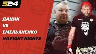 Гаджиев готов сделать бой Дацика и Емельяненко на Fight Nights. Большое интервью | Sport24