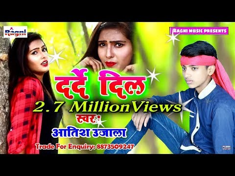 New Bhojpuri Sad Song 2019 - Dard Dil Ke - आतिश उजाला - Ragni Music
