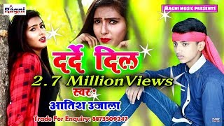 New Bhojpuri Sad Song 2019 Dard Dil Ke आतिश उजाला Ragni Music