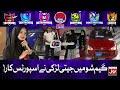 Game Show Mein Larki Ne Jeeti Sports Car!   Game Show Aisay Chalay Ga Ramazan League