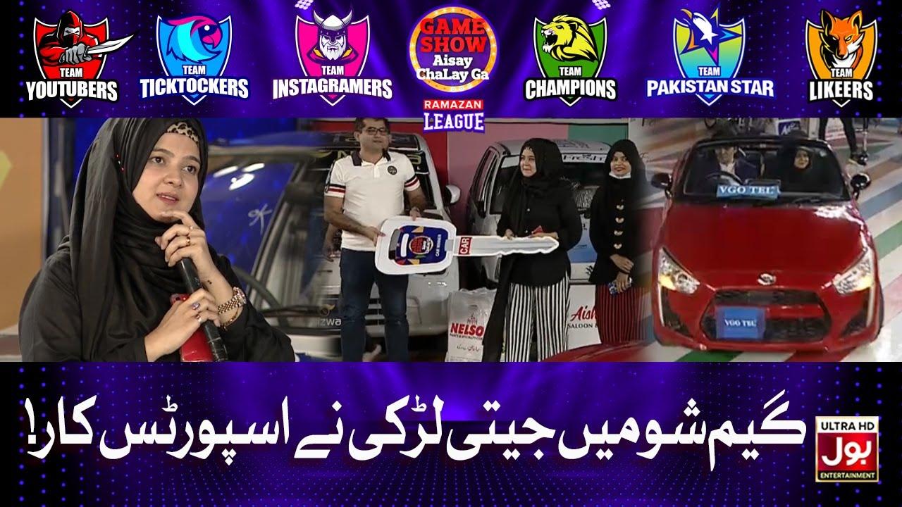Download Game Show Mein Larki Ne Jeeti Sports Car! | Game Show Aisay Chalay Ga Ramazan League