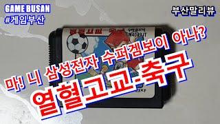 게임부산 삼성 수퍼겜보이 열혈고교-축구 熱血高校ドッジボ…