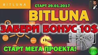 BitLuna отзывы, майнинг новой криптовалюты 2017 БОНУС 10$