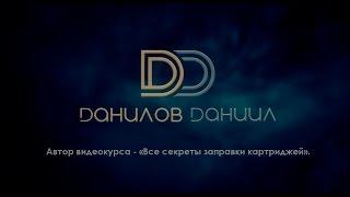 Видеокурс по заправке картриджей (онлайн обучение).