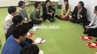 企業説明会/株式会社アイハーツ
