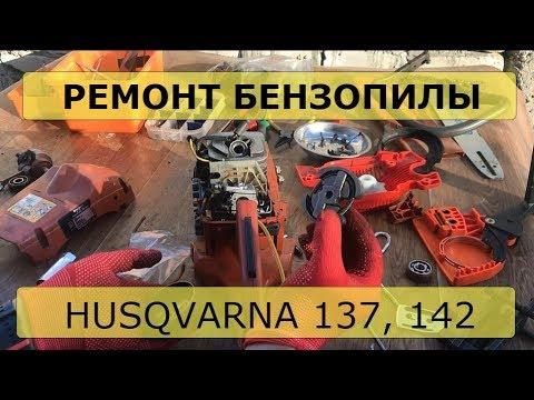 Регулировка карбюратора бензопилы хускварна 137 своими руками видео
