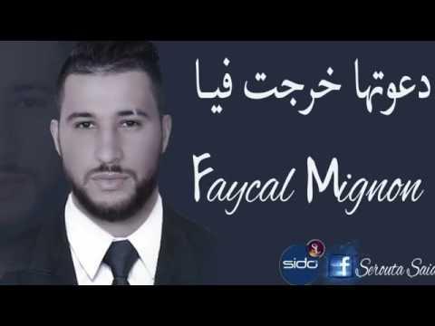 Faycal  Mignon 2017 ¦ دعوتها خرجت فيا