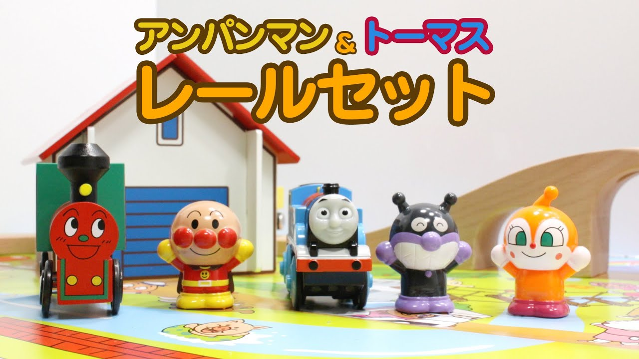 anpanman thomas and friends youtube. Black Bedroom Furniture Sets. Home Design Ideas
