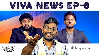 Viva News EP 8 | Rains & Drugs