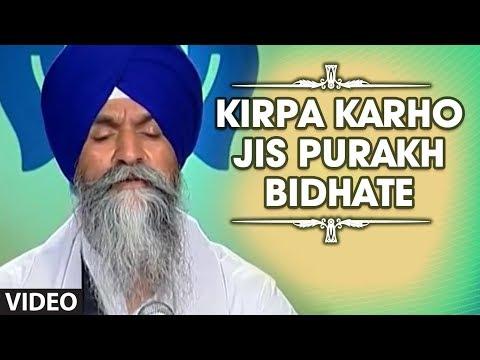 Kirpa Karho Jis Purakh Bidhate [Full Song] Bin Kirpa Naam Na Paave