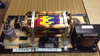 単相誘導電動機回転実験