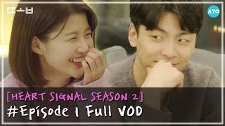 [FREE] Love suspecting game 'Heart Signal' Season 2 ep.1 FUll VOD