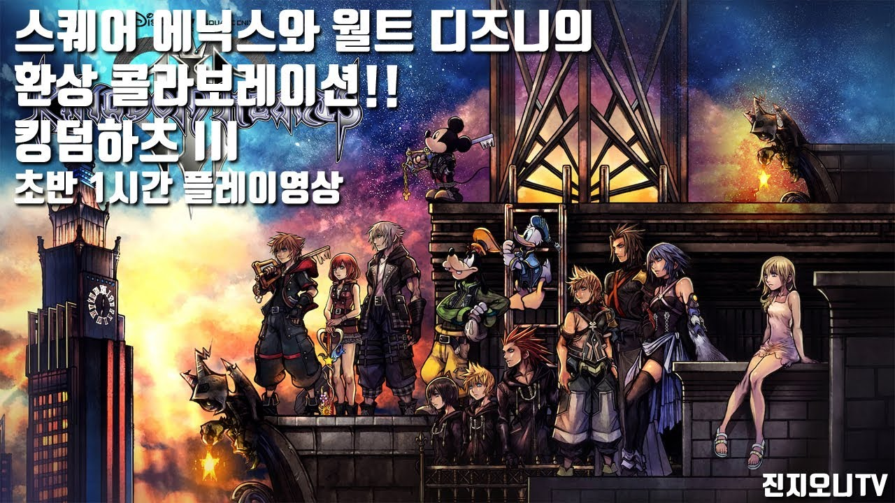 킹덤하츠3 한글판 초반 1시간 플레이영상(오프닝 포함) - YouTube