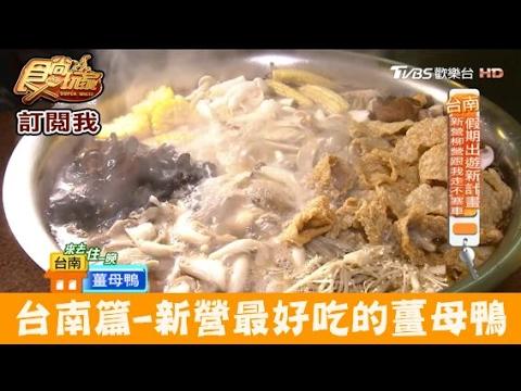 【食尚玩家】新進薑母鴨 號稱臺南新營最好吃的霸氣薑母鴨! - YouTube