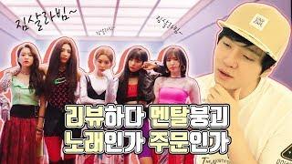 레드벨벳 신곡 리뷰하다 멘탈 나갔어요ㅋ [미친감성]