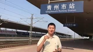Next Station: China - Qingzhoushi Railway Station (Shandong)
