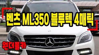 [원더풀카] 벤츠 ml350 블루텍 4매틱 중고차 아름…