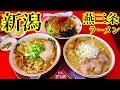 【大食い】背脂ギトギト麺ビロビロな燕三条系ラーメンを3種食べてみた‼️【MAX鈴木】【マックス鈴木】【Max Suzuki】