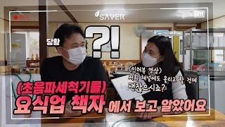 업소용 초음파식기세척기-[세이버TV] '익산 방일해장국…