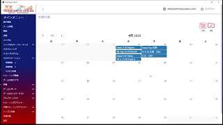 サッカーチームデータソフトウェアーV01 年間イベント計画