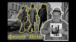 "Фильм ""Лето"" - Обзор фильма ""Лето"" от ""Что за Кино?"" - Виктор Цой"