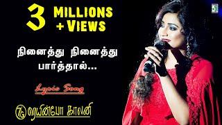 நினைத்து நினைத்து பார்த்தால்  | Ninaithu Ninaithu lyric song Female version