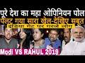 2019Election: पलटा पूरे देश का मूड- महा सर्वे,पूरे देश के लोगों की हिला देने वाली राय
