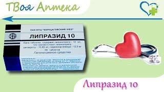 Липразид 10 таблетки - видео инструкция, показания, описание, отзывы, дозировка