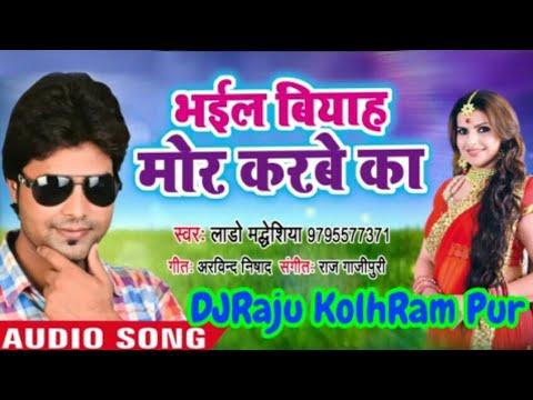 Download Bhail Biyah Mor Karbe Ka Lado Madheshiya Dj Satish