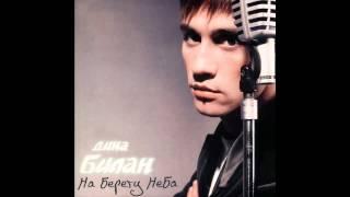 Дима Билан - На берегу неба (Весь альбом)