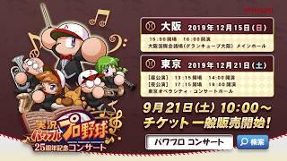 25周年記念コンサート一般販売開始(先着)!