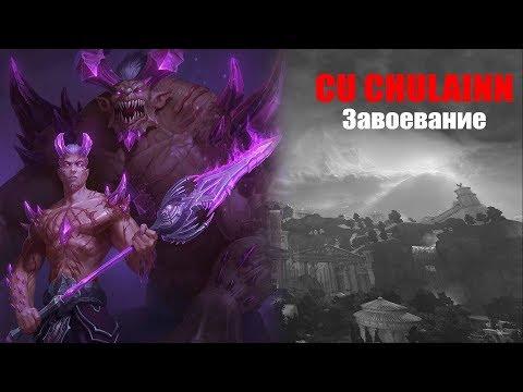 видео: generic smite: Завоевание (casual) - cu chulainn/Кухулин. season 5.