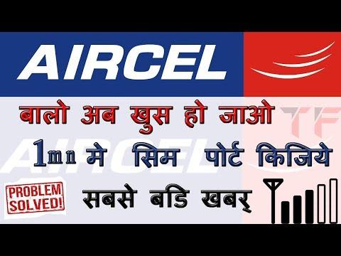 Aircel Network Problem Soved ! | सबसे बडि खबर्  | Aircel Users जरुर् देखे |  Final News !