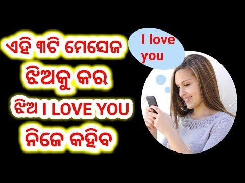 ଏହି ୩ଟି Message ଝିଅକୁ ପଠାଅ ,ଝିଅ I LOVE YOU କହିଦେବ।Odia Love Tips,jhia Pateiba