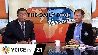 The Daily Dose - เเก้รัฐธรรมนูญเพิ่ม 4 ข้อที่จะยุติรัฐประหาร