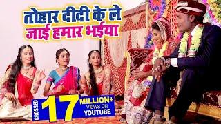आगया विवाह गारी स्पेशल वीडियो सांग | Tohara Didi Ke Le Jayi Hamar Bhaiya | Rajkumar Paswan ,Sweta