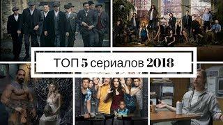 Смотреть лучшие сериалы онлайн топ 5 2018