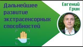 Евгений Грин - Дальнейшее развитие экстрасенсорных способностей