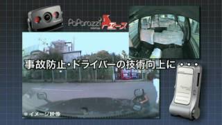 常時録画式ドライブレコーダー 価格と機能のバランスはトップクラス! thumbnail