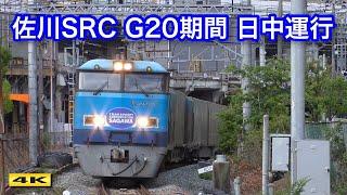 佐川SRC スーパーレールカーゴ G20開催に伴う日中運行【4K】