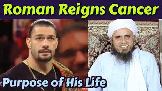 Mufti Tariq Masood About Roman Reigns Cancer And Purpose of His Life | Islamic Group