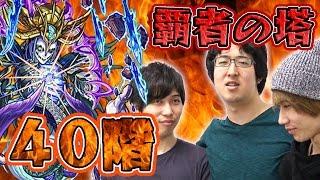 【モンスト】タイガー桜井が覇者の塔40階を攻略!
