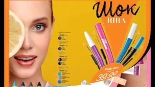 Каталог Avon Украина 4 2016 смотреть онлайн бесплатно