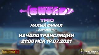 Kpblcbl vs u nih DAshka I | Masters of the sword. TRIO I Малый финал н.с. | 19.07.2021